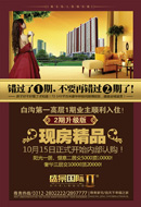 Link toSo grand international existing home poster psd