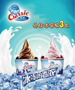Link toSpice ice cream advertising psd