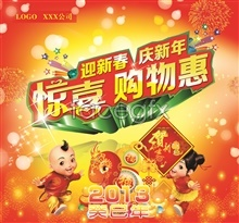 Link toSpring celebration new year surprise shopping posters psd