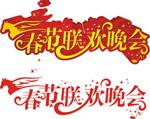 Link toSpring festival gala font vector