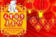 Link toSpring lantern festival food poster vector