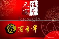 Link tovector holiday festival lantern Spring
