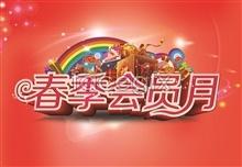 Link toSpring member month promotional poster psd