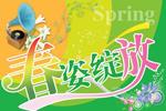 Link toSpring spring hanging flags psd