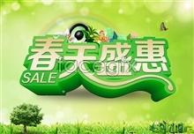 Link toSpring spring of cheng hui promotional poster psd