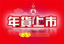 psd sale year new chinese gong listed Stocking
