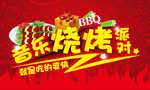 Summer barbecue party vector