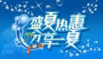 Link toSummer heat-hui sharing a summer psd