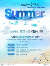 Link toSummer poster design source files psd free