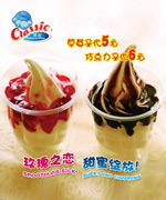 Link toSundae ice cream poster psd