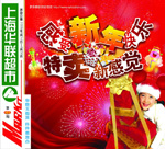 Link toSupermarket christmas poster psd