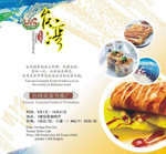 Taiwan food festival page vector