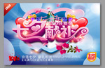 Tanabata valentine's day gifts vector