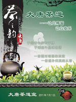 Link toTang tea scent tea ceremony psd