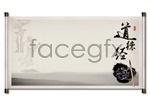 Link toTao te ching ink scrolls psd