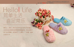 Link toTaobao cotton slippers advertising