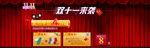 Link toTaobao double 11 promotions provided