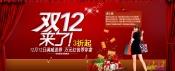 Link toTaobao dual 12 active banner material