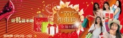 Link toTaobao dual 12 active promotions information