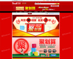 Link toTaobao ju deal template
