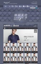 Link toTaobao menswear shop decoration design psd template