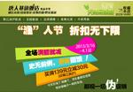 Link toTaobao on april fool's day theme