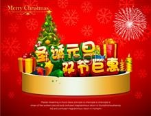 Link toTaobao shop promotional christmas new year's two giant whitney psd source files