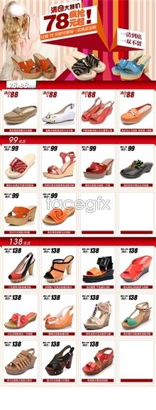Link toTaobao shop shoes sale page psd template