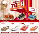 Link toTaobao women's shoe clearance sale page