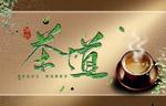Link toTea advertisement design psd