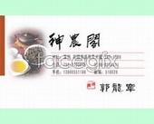 Link toTea culture in business card design psd