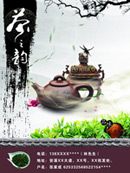 Link toTea tea culture in rhyme poster psd