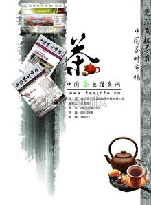 Link toTea website poster psd