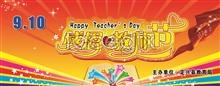 Link toTeacher's day activities 9.1 thanksgiving story psd