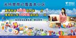 Link toTelecom fiber poster psd