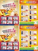 Link toTelecom promotional poster psd