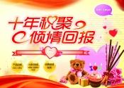 Link toTen anniversary psd event flyer