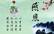 Link toThanksgiving backgrounds pictures