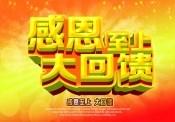 Link toThanksgiving gives back psd promotional poster