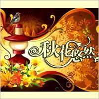 Link toThe autumn theme art font design psd