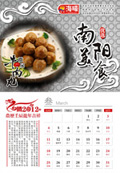 Link toThe dragon auspicious calendar 10 psd