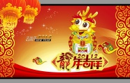 Link toThe dragon auspicious pictures download