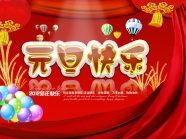 Link toThe dragon new year backgrounds pictures