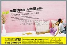 Link toThe marriage advertisement psd