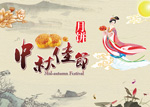 Link toThe mid-autumn festival poster psd
