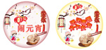 The spring lantern festival vector