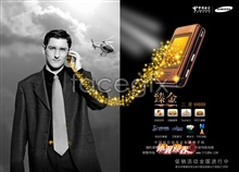 Link topsd background phone people poster phone wing gold attained yingchun Tian