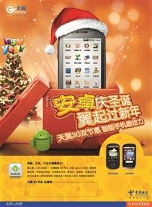 Link topsd flyer christmas phone Tianyi