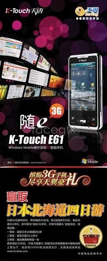 Link topsd promotions 3g Tianyu