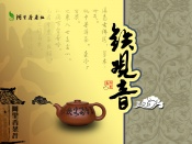 Link toTie guan yin psd source file design materials